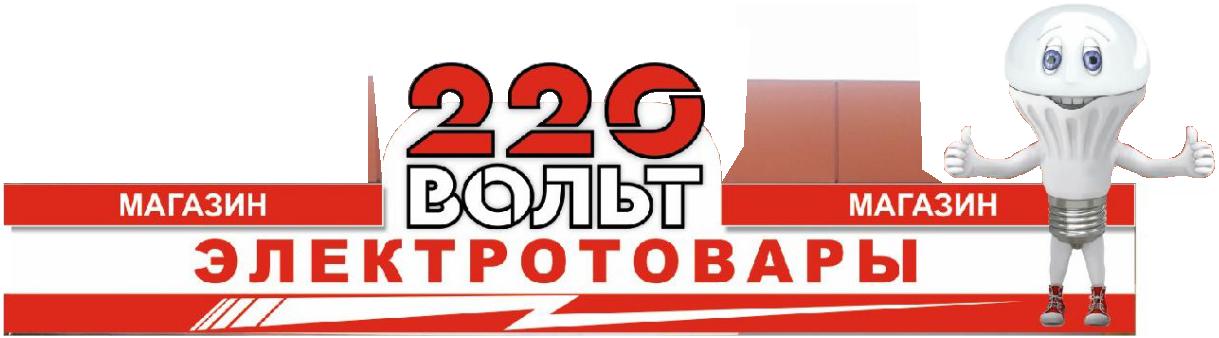 220 вольт магазин электротовары