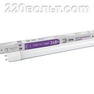 Лампа светодиодная ЭРА LED T8-24W-865-G13-1500mm (диод,трубка стекл,24Вт,хол,пов. G13)