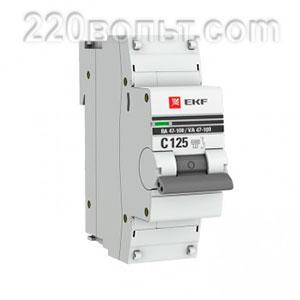 Автоматический выключатель ВА 47-100, 1P125А (C) 10kA EKF PROxima