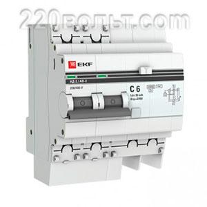 Дифференциальный автомат АД-2 6А/30мА (хар. C, AC, электронный, защита 270В) 4,5кА EKF PROxima