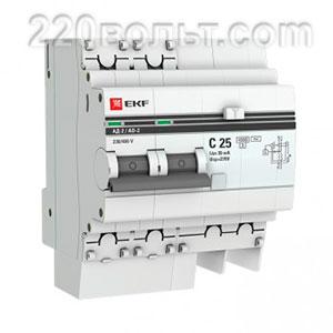 Дифференциальный автомат АД-2 25А/30мА (хар. C, AC, электронный, защита 270В) 4,5кА EKF PROxima