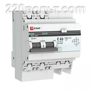 Дифференциальный автомат АД-2 63А/30мА (хар. C, AC, электронный, защита 270В) 4,5кА EKF PROxima