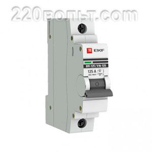 Выключатель нагрузки ВН-125, 1P 125А EKF PROxima