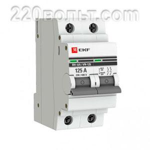 Выключатель нагрузки ВН-125, 2P 125А EKF PROxima