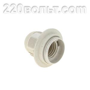 Патрон Е27 пластиковый с кольцом термостойкий пластик белый EKF