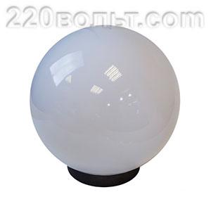 Светильник садово-парковый ШАР белый D=250 mm ЭРА