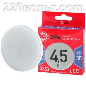 Лампа светодиодная ЭРА ECO LED GX- 4.5W-865-GX53