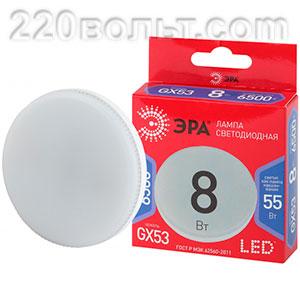 Лампа светодиодная ЭРА ECO LED GX- 8 W-865-GX53