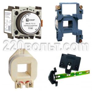 Дополнительные устройства для контакторов КМЭ(ПМЛ), КТЭ, КТ-6000