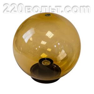 Светильник садово-парковый ШАР золотистый D=200 mm Е27 ЭРА