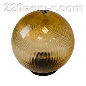 Светильник садово-парковый ШАР золотистый призма D=200 mm ЭРА